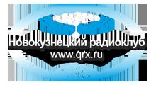 Новокузнецкий радиоклуб